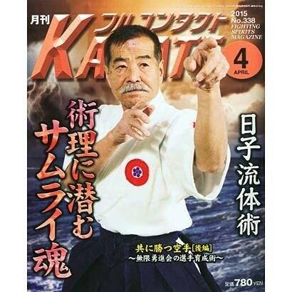 ヨドバシ.com - 月刊 フルコンタ...