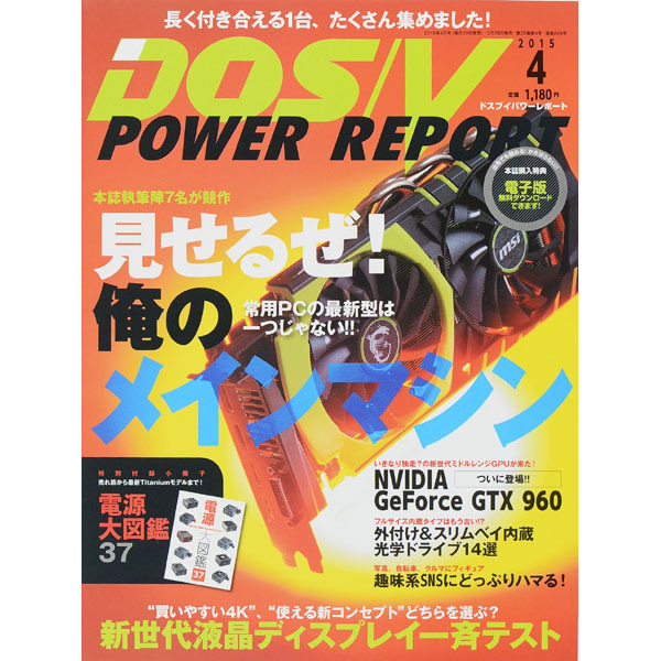 DOS/V POWER REPORT (ドス ブイ パワー レポート) 2015年 04月号 [雑誌]