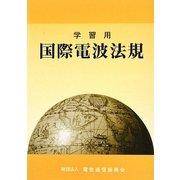 学習用国際電波法規 第7版 [単行本]