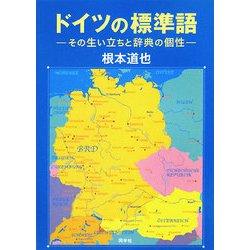 ドイツの標準語―その生い立ちと辞典の個性 [単行本]