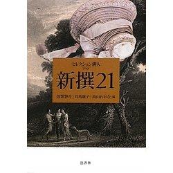 新撰21(セレクション俳人プラス) [単行本]