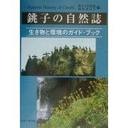 銚子の自然誌―生き物と環境のガイド・ブック [単行本]