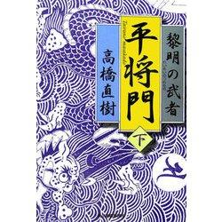 平将門―黎明の武者(つわもの)〈下〉(時代小説文庫) [文庫]