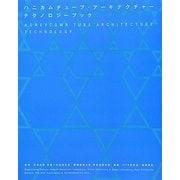 ハニカムチューブ・アーキテクチャーテクノロジーブック [単行本]