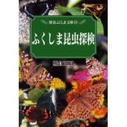 ふくしま昆虫探検(歴春ふくしま文庫 22) [単行本]
