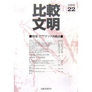 比較文明〈22〉特集 比較文明学からのアジア再検討 [全集叢書]