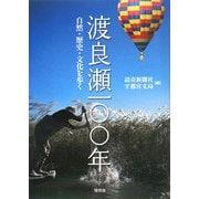 渡良瀬一〇〇年―自然・歴史・文化を歩く [単行本]