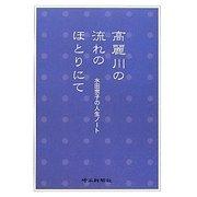 高麗川の流れのほとりにて―水田宗子の人生ノート [単行本]