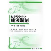 わかりやすい輸液製剤学 [単行本]
