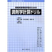 実務実習事前学習のための調剤学計算ドリル [単行本]