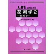 CBT対策と演習 薬剤学〈2〉製剤学 [全集叢書]