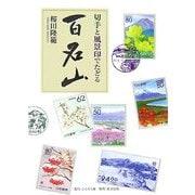 切手と風景印でたどる百名山 [単行本]