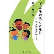 子どもたちとともに-学び続ける教師たち [単行本]