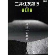 三井住友銀行 by AERA [ムックその他]