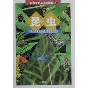 昆虫(かながわの自然図鑑〈2〉) [図鑑]