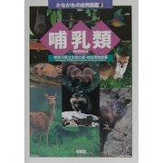 かながわの自然図鑑〈3〉哺乳類 [図鑑]