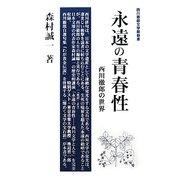 永遠の青春性―西川徹郎の世界(西川徹郎文學館新書) [新書]