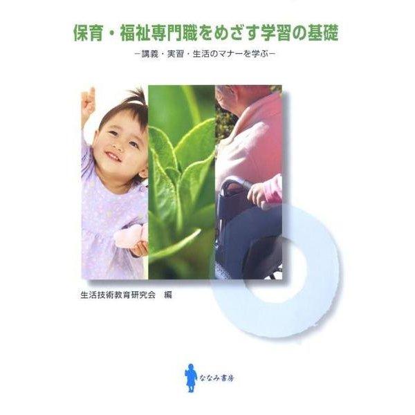 保育・福祉専門職をめざす学習の基礎-講義・実習・生活のマナーを学ぶ [単行本]