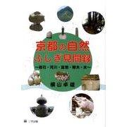 京都の自然ふしぎ見聞録-岩石・河川・盆地・樹木・水 [単行本]