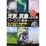 ダイナミック図解 天気と気象のしくみパーフェクト事典 [単行本]