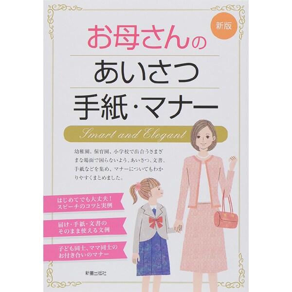お母さんのあいさつ・手紙・マナー 新版 [単行本]