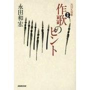 NHK短歌 作歌のヒント 新版 [単行本]