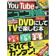 YouTubeやニコニコ動画をDVDにしてTVで楽しむ本 [ムックその他]