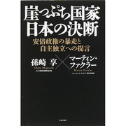 崖っぷち国家 日本の決断―安倍政権の暴走と自主独立への提言 [単行本]