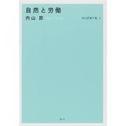 内山節著作集〈5〉自然と労働 [全集叢書]