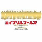 映画「エイプリルフールズ」オリジナルサウンドトラック