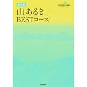東京発山あるきBESTコース(ネイチャートレック) [単行本]