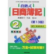 段階式 日商簿記2級商業簿記 第13版 [単行本]