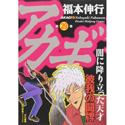 アカギ 29(近代麻雀コミックス) [コミック]