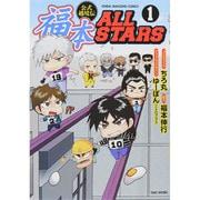 福本ALLSTARS 1(近代麻雀コミックス) [コミック]