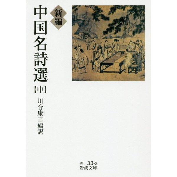 新編 中国名詩選〈中〉(岩波文庫) [文庫]