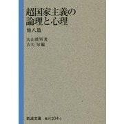 超国家主義の論理と心理 他八篇(岩波文庫) [文庫]