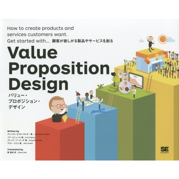バリュー・プロポジション・デザイン―顧客が欲しがる製品やサービスを創る [単行本]
