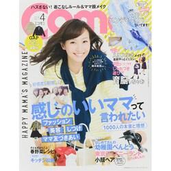 Como (コモ) 2015年 04月号 [雑誌]