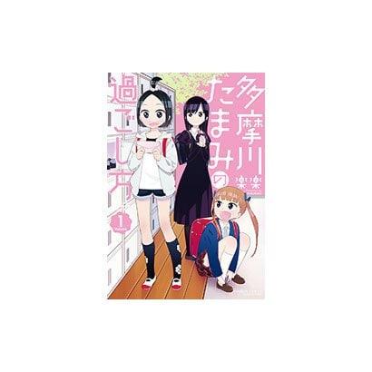 多摩川たまみの過ごし方 1(バンブー・コミックス) [コミック]