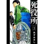 死役所 3(BUNCH COMICS) [コミック]