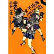 女子攻兵 6(BUNCH COMICS) [コミック]
