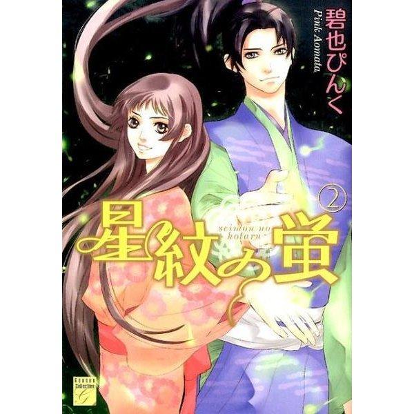 星紋の蛍 2(Feelコミックスファンタジー) [コミック]