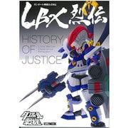 ダンボール戦機LBX列伝HISTORY OF JUSTICE(ホビージャパンMOOK 646) [ムックその他]