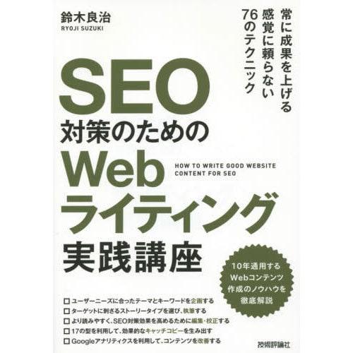 SEO対策のためのWebライティング実践講座 [単行本]