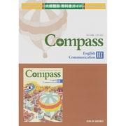 309 コンパスEC3 教科書ガイド [単行本]
