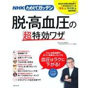 NHKためしてガッテン脱・高血圧の「超」特効ワザ-高血圧治療の最前線でいま注目されている「警告」と「解決策」も徹底解説!(生活シリーズ) [ムックその他]