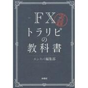 実践FXトラリピの教科書 [単行本]