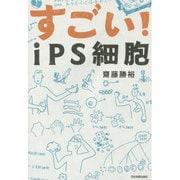 すごい!iPS細胞 [単行本]