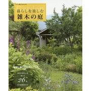 暮らしを楽しむ 雑木の庭(アサヒ園芸BOOK) [単行本]