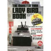 西部警察LADY BIRD―THE MONSTER TANK [単行本]